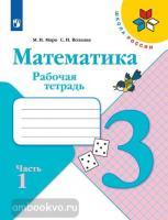 Моро. Школа России. Математика 3 класс. Рабочая тетрадь в двух частях. Часть 1 (Просвещение)
