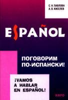 Поговорим по-испански! Курс разговорного испанского языка (Каро)