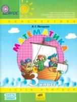 Петерсон. Математика 3 класс. Учебник-тетрадь. Часть 1. ФГОС (Бином)