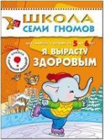 Школа Семи Гномов. Шестой год. Я вырасту здоровым (Мозаика-Синтез)