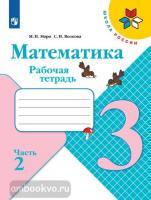 Моро. Школа России. Математика 3 класс. Рабочая тетрадь в двух частях. Часть 2 (Просвещение)