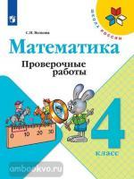 Волкова. Школа России. Проверочные работы по математике 4 класс (Просвещение)