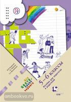 5-6 класс. Безруких. Все цвета, кроме чёрного. Пособие для педагогов и родителей (Вентана-Граф)