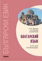 Болгарский язык. Курс для начинающих (Каро)