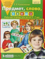 Колесникова. Предмет, слово, схема. Рабочая тетрадь для детей 5-7 лет (Бином)