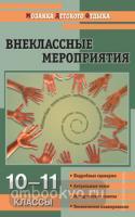 Внеклассные мероприятия 10-11 класс. Мозаика детского отдыха (Вако)