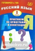 Драбкина. Русский язык. 8 класс. Практикум по орфографии и пунктуации. Готовимся к ГИА (Интеллект-Центр)