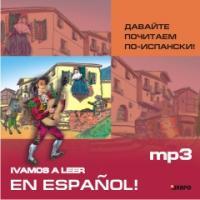 Давайте почитаем по-испански! CD-диск (Каро)