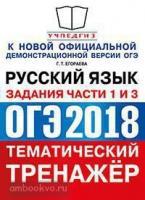 ОГЭ 2018. Тематический тренажер. Русский язык. Задание 1 и 3 (Учпедгиз)