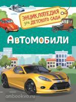 Энциклопедия для детского сада. Автомобили (Росмэн)