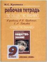 Кравченко. Обществознание 9 класс. Рабочая тетрадь / Хромова (Русское Слово)