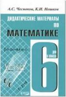 Чесноков. Математика 6 класс. Дидактические материалы (Академкнига/Учебник)