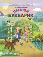 Бунеев. Цветной Букварик. Пособие для начального обучения чтению старших дошкольников 5-7(8) лет (Баласс)