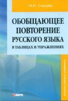 Обобщающее повторение русского языка в таблицах и упражнениях (Каро)