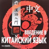 Введение в китайский язык. CD-диск (Каро)