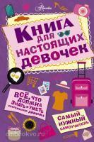 Кускова. Книга для настоящих девочек (АСТ)