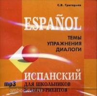 Григорьев. Испанский для школьников и абитуриентов. Темы, упражнения, диалоги. Диск CD (Каро)