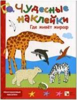 Чудесные наклейки. Где живет жираф (Мозаика-Синтез)