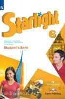 Баранова. Звездный английский. Starlight. Английский язык 6 класс. Учебник. ФП (Просвещение)