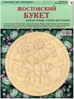 ИЗО. Комплект Жостовский букет (Мозаика-Синтез)