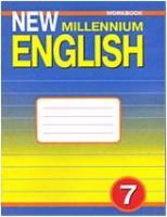 Деревянко. New Millennium English. 7 класс. Рабочая тетрадь. ФГОС (Титул)