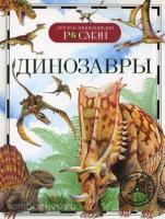 Детская энциклопедия Росмэн. Динозавры