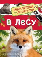 Энциклопедия для детского сада. В лесу (Росмэн)