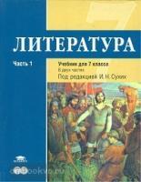 Сухих. Литература 7 класс. Учебник в двух частях. Часть 1. ФГОС (Академия)