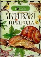Детская энциклопедия Росмэн. Живая природа