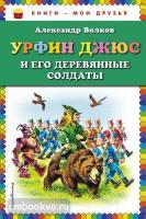Книги-мои друзья. Урфин Джюс и его деревянные солдаты (Эксмо)