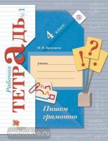 4 класс. Кузнецова. Пишем грамотно. Рабочая тетрадь в двух частях. Часть 1. ФГОС (Вентана-Граф)