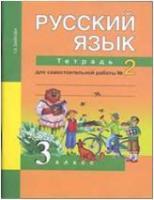 Байкова. Русский язык 3 класс. Тетрадь для самостоятельной работы №2. ФГОС (Академкнига/Учебник)