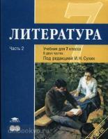 Сухих. Литература 7 класс. Учебник в двух частях. Часть 2. ФГОС (Академия)