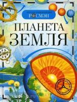 Детская энциклопедия Росмэн. Планета Земля