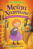 Мейзи Хитчинс. Приключения девочки-детектива. Египетский ребус (Эксмо)