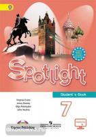 Английский в фокусе. Spotlight. Учебник для 7 класса. ФГОС (Просвещение)