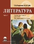 Сухих. Литература 8 класс. Учебник в двух частях. Часть 1. ФГОС (Академия)
