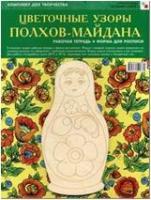 ИЗО. Комплект Цветочные узоры Полхов-Майдана (Мозаика-Синтез)