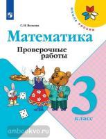 Волкова. Школа России. Проверочные работы по математике 3 класс (Просвещение)