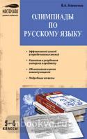 Мастерская учителя. Олимпиады по русскому языку 5-6 класс. (Вако)