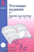 Малюшкин. Тестовые задания по русскому языку 5 класс (Сфера)