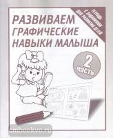 Развиваем графические навыки малышей. Часть 2. Рабочая тетрадь (Весна-Дизайн)