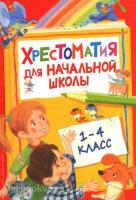 Хрестоматия для начальной школы. 1-4 класс (Росмэн)
