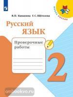 Канакина. Школа России. Русский язык 2 класс. Проверочные работы (Просвещение)