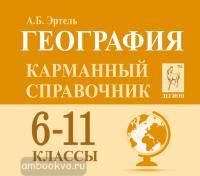 География. 6-11 классы. Карманный справочник. Для подготовки к ЕГЭ и ОГЭ (ЛЕГИОН)