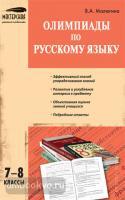 Мастерская учителя. Олимпиады по русскому языку 7-8 класс. (Вако)