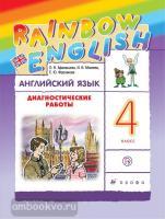 """Афанасьева, Михеева. """"Rainbow English"""". Английский язык 4 класс. Диагностические работы. Рабочая тетрадь ФГОС (Дрофа)"""
