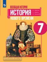 Юдовская. Всеобщая история нового времени. 7 класс. Учебник. ФП (Просвещение)