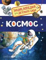 Энциклопедия для детского сада. Космос (Росмэн)
