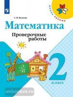 Волкова. Школа России. Проверочные работы по математике 2 класс (Просвещение)